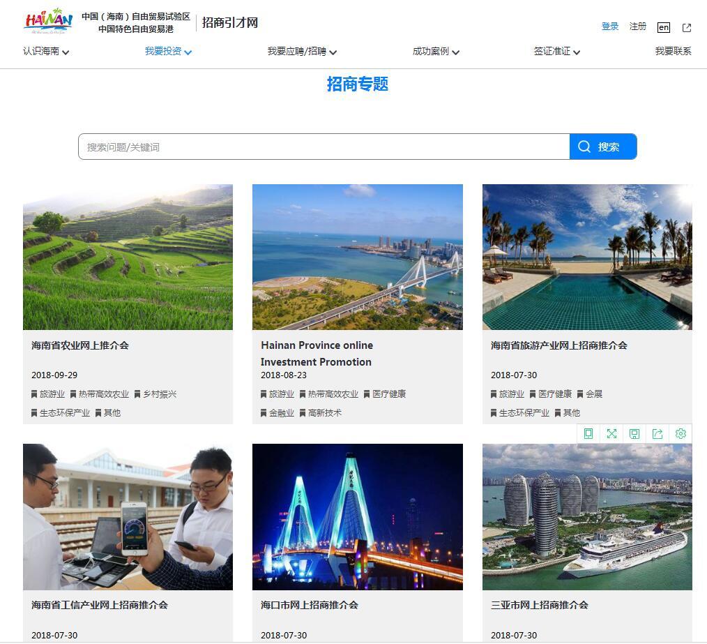 海招网举办11场网上招商推介会供需双方可在线视频洽谈