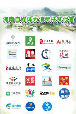 <b>海南爱心扶贫网上线全省20多家自媒体发来祝福视频</b>
