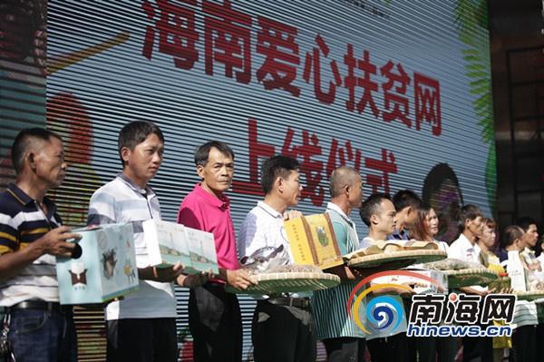 贫困户代表携海南19个市县特色扶贫产品亮相
