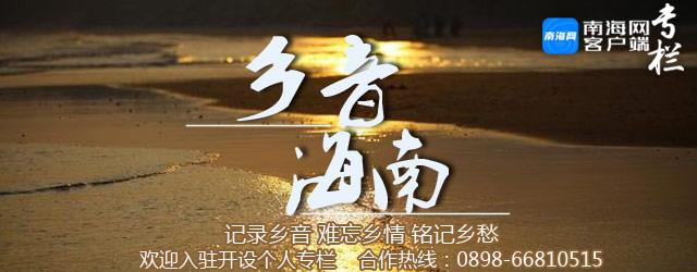 乡音海南|文昌话歌曲《妈妈》,唱出了多少人泪花
