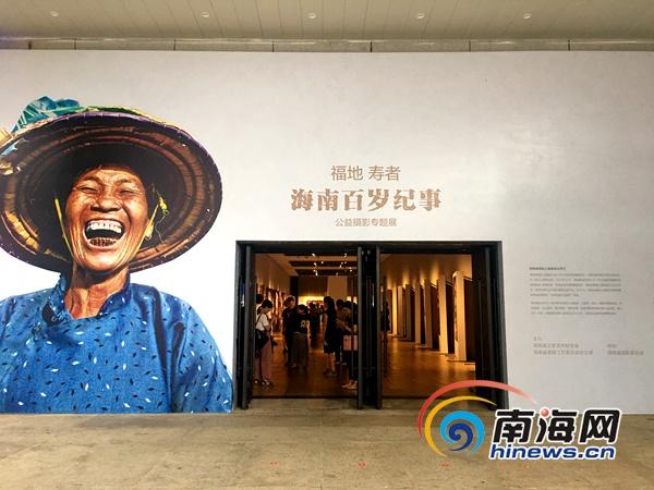 组图  海南首次百岁老人题材公益摄影专题展在海口开幕