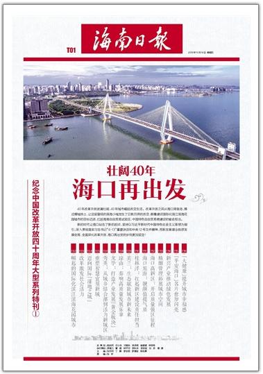 海南日报推出纪念改革开放40周年大型系列特刊第一期:《壮阔40年 海口再出发》