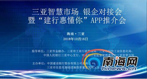 """<b>三亚信投公司联合中国建行海南分行举办""""三亚智慧市场银企对接会""""</b>"""