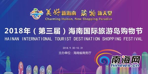 海购节|海南名特优商品展暨琼匠文化博览会在三亚开幕