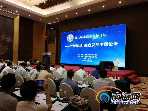 第九届海南省科技论坛第二场举办着眼互联网+制造业创新发展