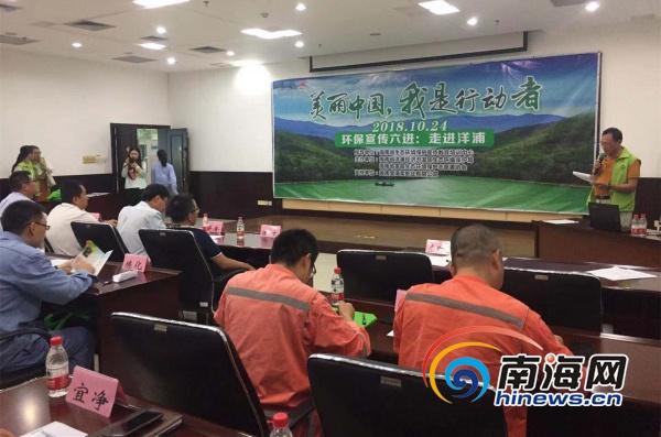 海南環保宣傳赴西線工業園區 宣講汙水管控新技