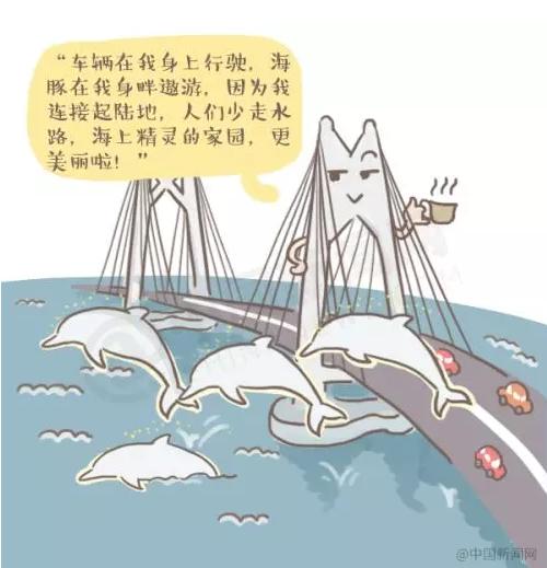 漫画|大家好,我是港珠澳漫画,我有话说!大桥厕所上的图片
