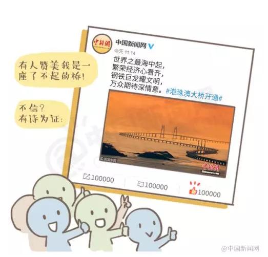 漫画|大家好,我是港珠澳漫画,我有话说!的大桥李白妲己图片