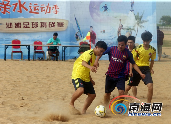 沙滩足球挑战赛海口开赛 琼中女足携手巴萨足球学院球员互动