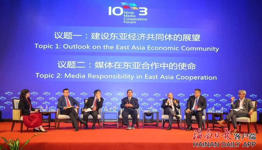 第九届10+3媒体合作研讨会博鳌举行 13国媒体嘉宾共话合作发展