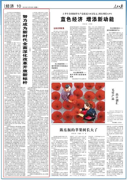 《人民日报》刊发刘赐贵署名文章:努力成为新时代全面深化改革开放新标杆