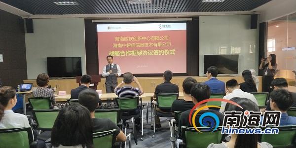 <b>海南微软创新中心与海南中智信达成战略合作 将共建人工智能联合实验室</b>