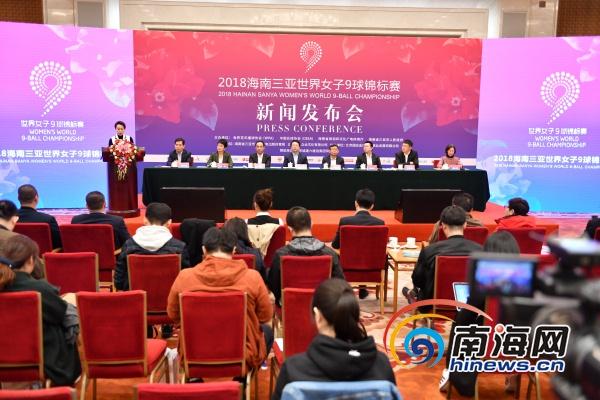 2019世界女子9球锦标赛12月三亚举行