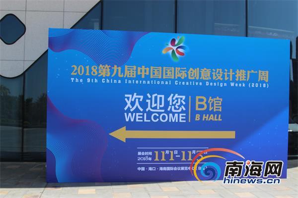 中国国际创意设计推广周创意设计展览会将在海口开幕