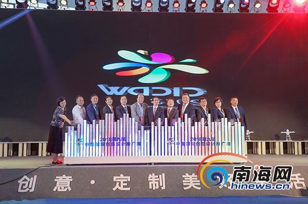 2018第九届中国国际创意设计推广周启动仪式.南海网记者 李昊 摄
