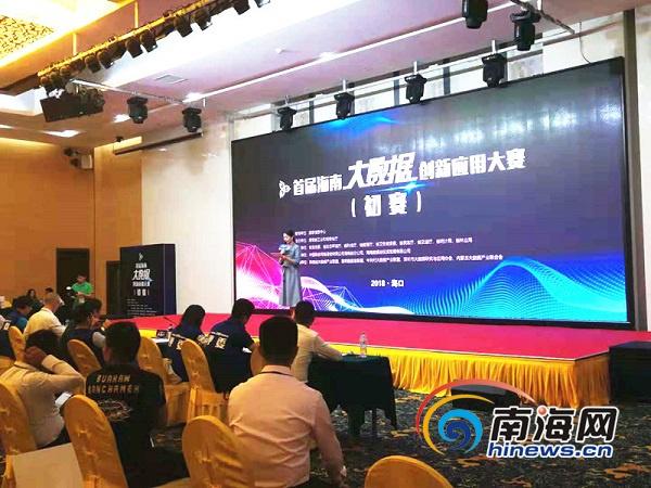 首届海南大数据创新应用大赛初赛举办 155个项目角逐