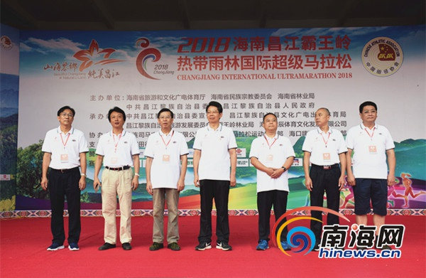 山地马拉松来啦!昌江霸王岭国际超级马拉松开跑3000多人参赛