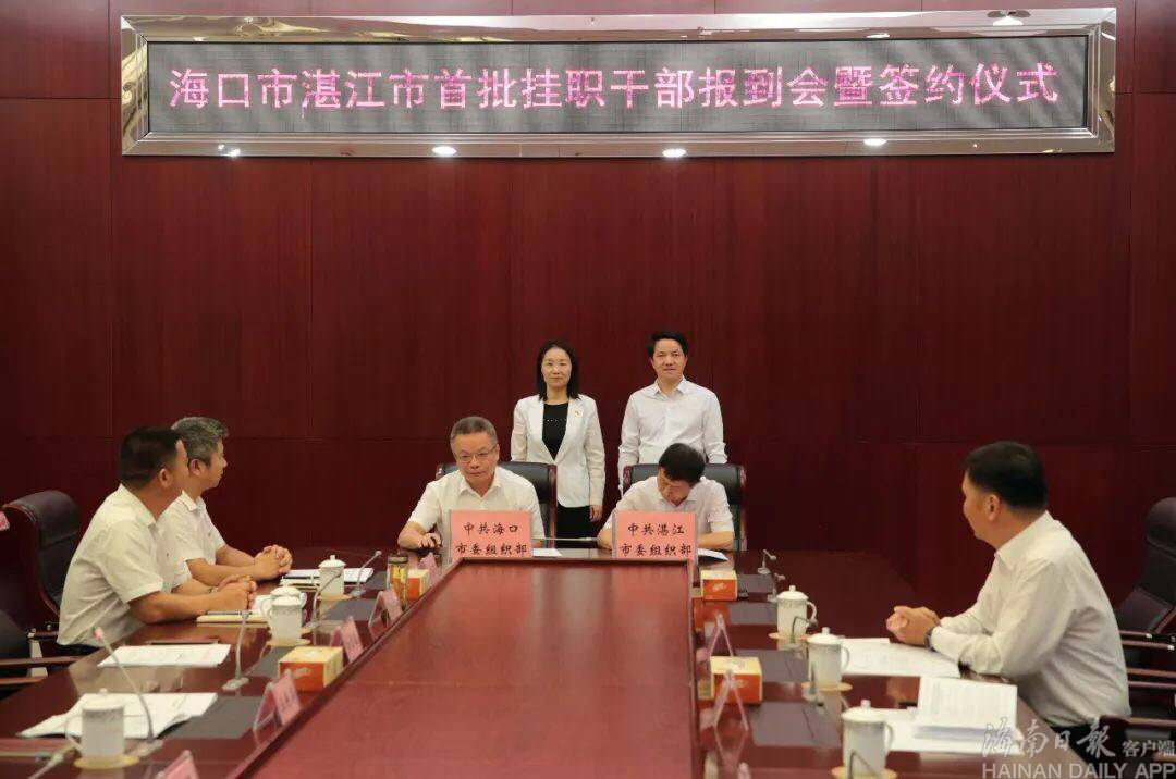 海口、湛江市首批挂职干部报到会暨签约仪式举行首批20名挂职干部已到位履职