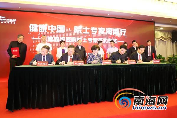 17个院士专家团队签约博鳌超级医院正式入驻将开展深入合作