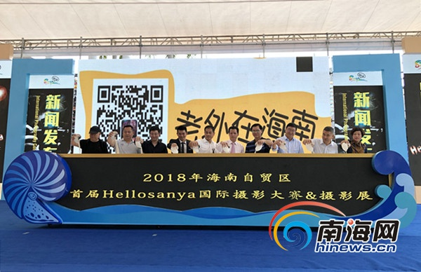 <b>首届Hellosanya国际摄影大赛启动 30名外国摄影师来三亚采风</b>