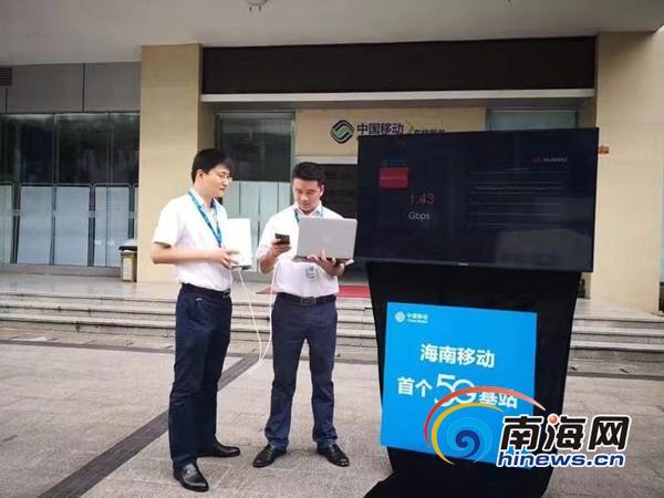 5G时代已来 海南移动开通首个5G基站