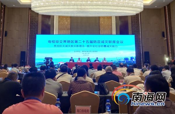 粤桂琼交界地区第二十五届防震减灾联席会议在海口举行