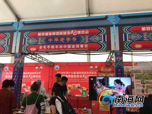 2018第四届海南国际旅游特色v特色开幕 附公美食丹东市区美食图片