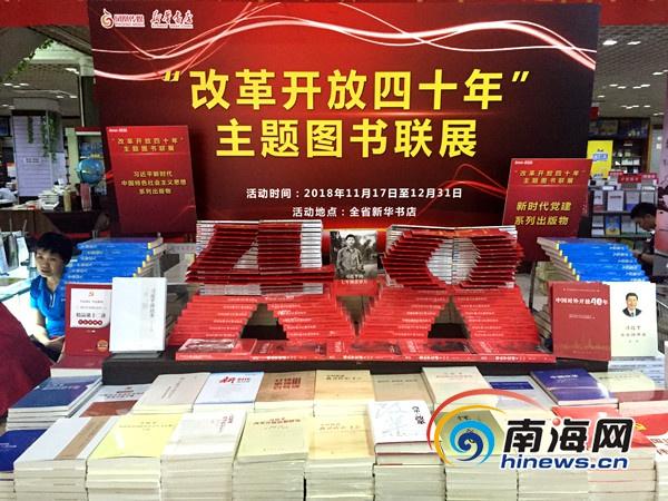 海南新华书店在全省举办纪念改革开放40周年主题图书展
