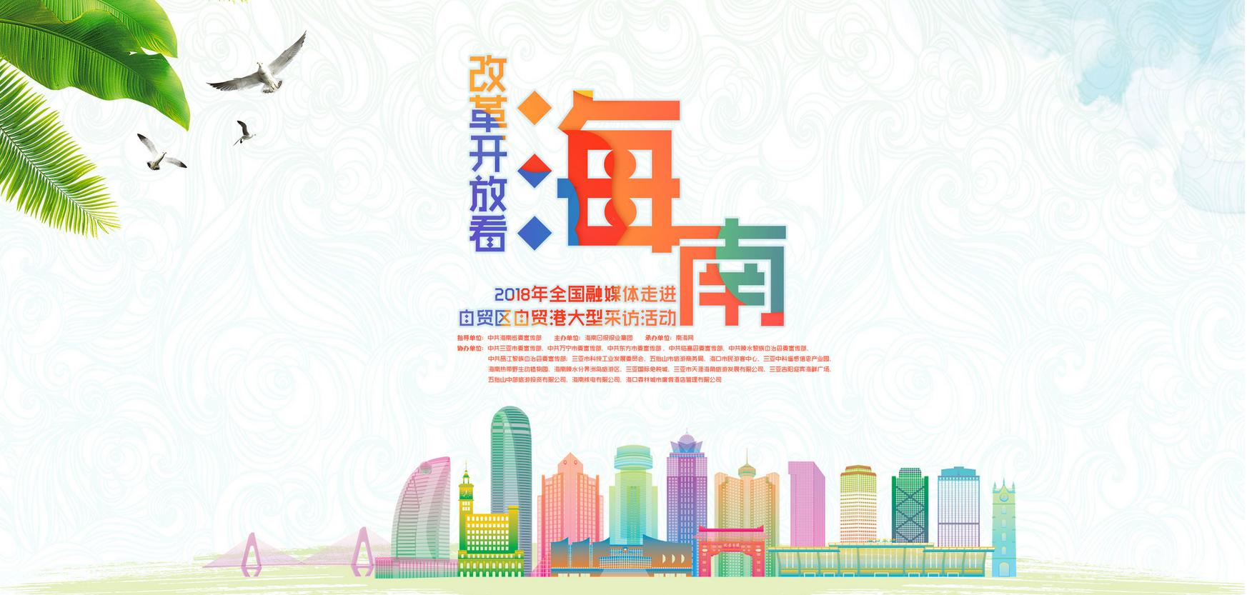 全国融媒体走进临高昌江 品味丰富旅游资源和历史文化