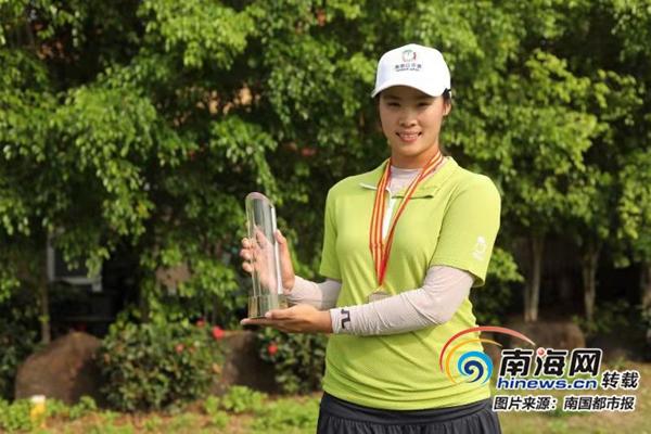 海南高球公开赛暨国际业余锦标赛落幕17岁海南姑娘夺业余赛冠军