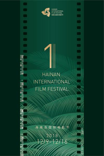 首届海南岛国际电影节助力文化新发展光影盛会铸造自贸区国际新名片