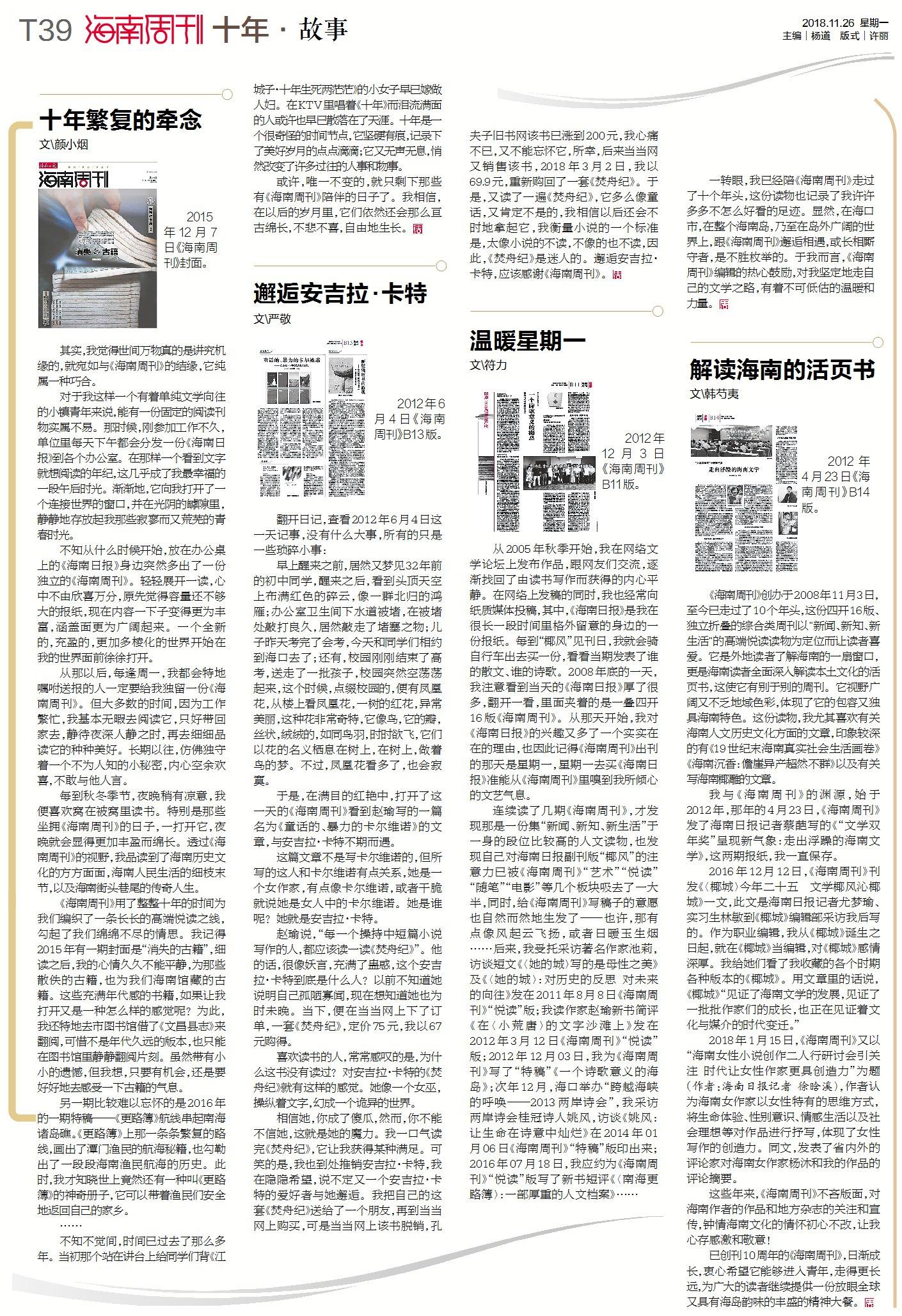 海南周刊十年·故事丨十年繁復的牽念