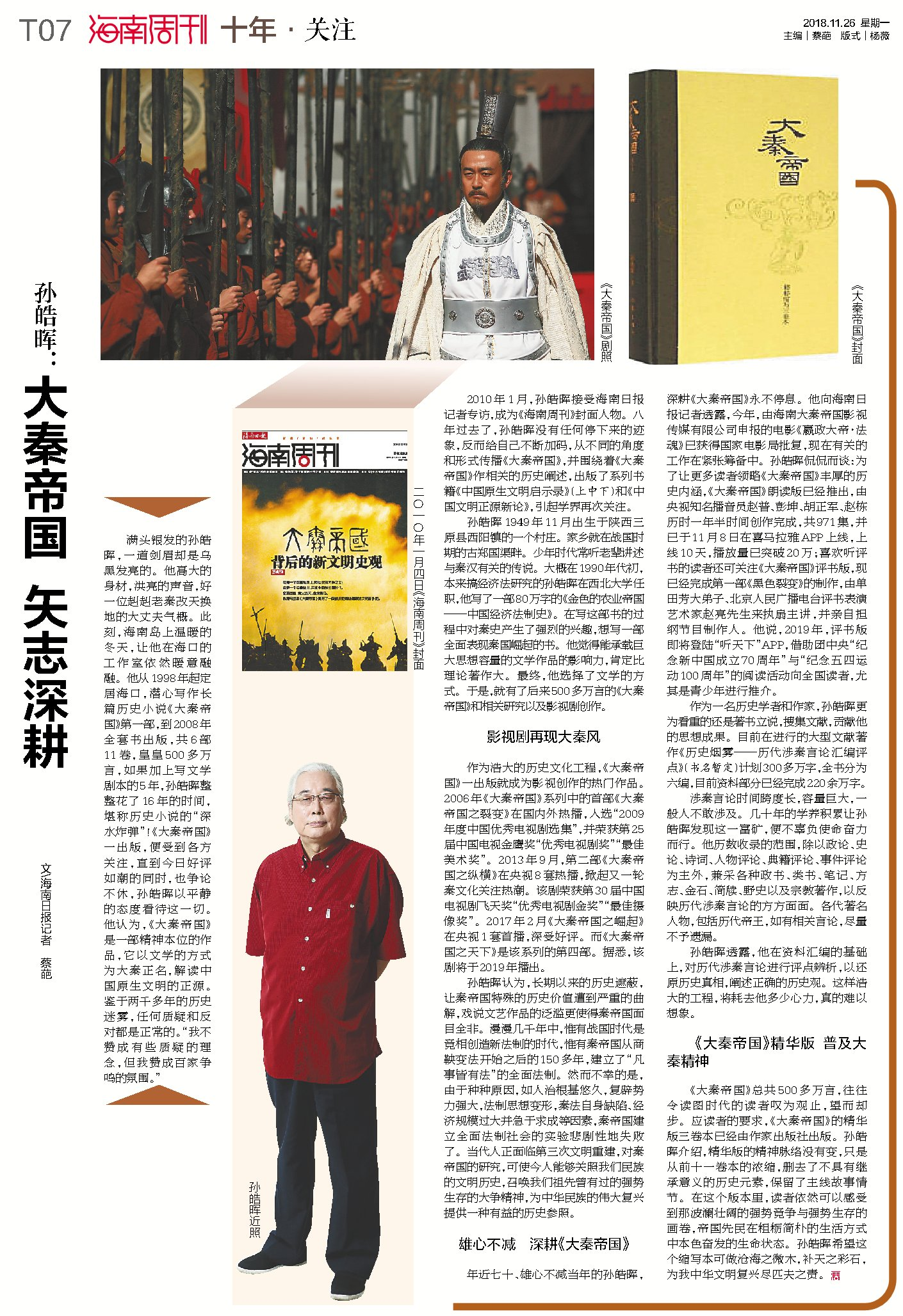 海南周刊十年·关注丨孙皓晖:大秦帝国矢志深耕
