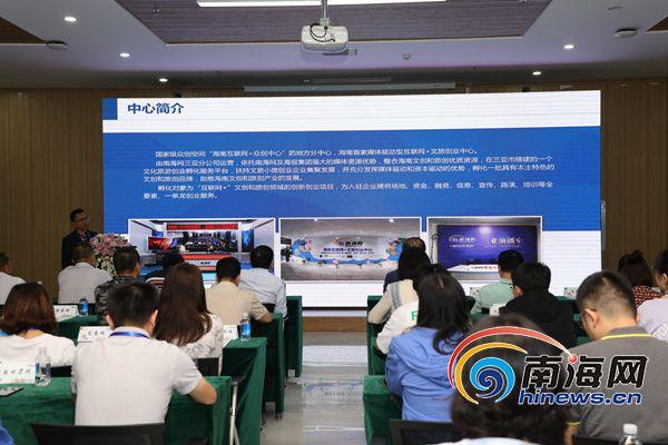 海南首家媒体驱动型互联网+文旅创业空间正式挂牌成立