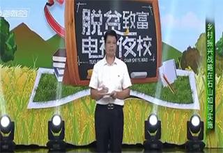海南省脱贫致富电视夜校第一百一十一课