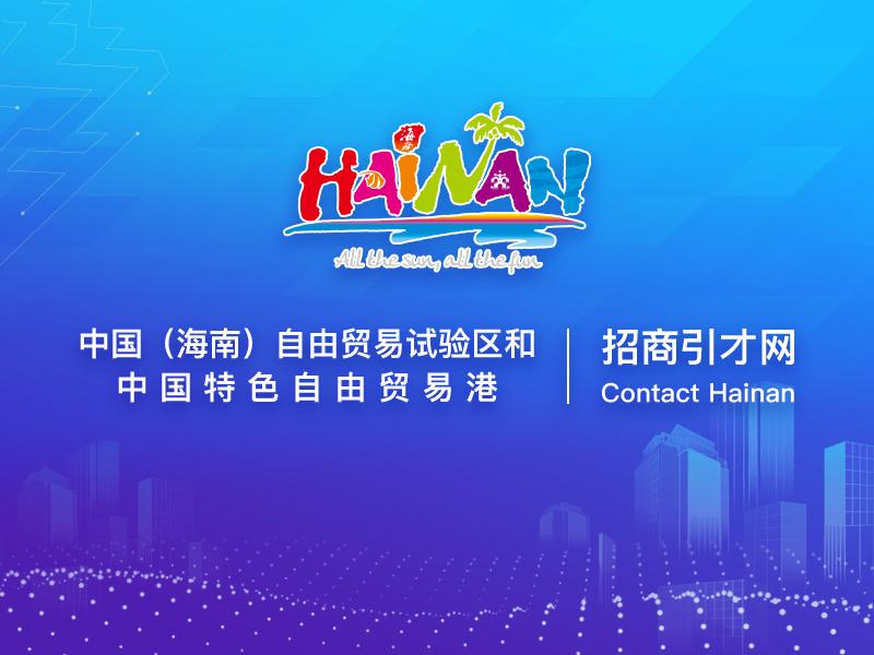 海招网微信小程序上线四大功能板块服务海南招商引才
