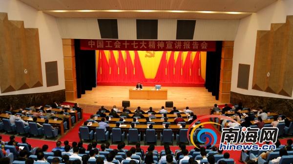 中国工会十七大精神宣讲报告会走进海南