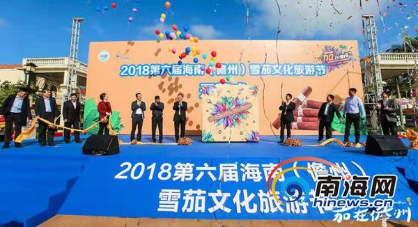 2019第六届海南(儋州)雪茄文化旅游节开幕