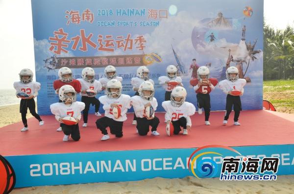 海南首个青少年腰旗橄榄球训练营海口开营