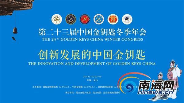服务铸就品牌,呀诺达雨林喜获第二十三届中国金钥匙冬季年会多项殊荣