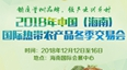 南海网专题: 2018年中国(海南)国际热带农产品冬季交易会