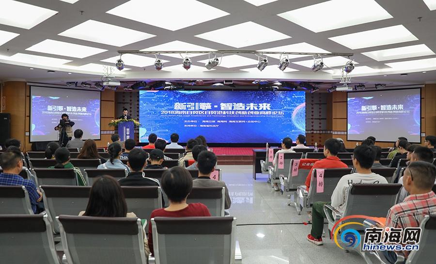 组图丨2019海南自由贸易试验区和中国特色自由贸易港科技创新创业高峰论坛