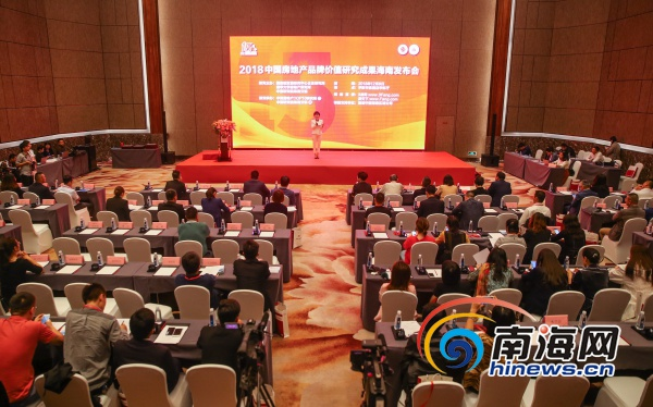 2018中国房地产品牌价值研究成果海南发布会举行 融创等房企获奖