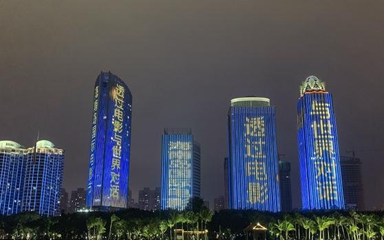 椰视频 | 海口工业滨海小道演出灯光秀 庆贺首届海口旅游岛国际影戏节