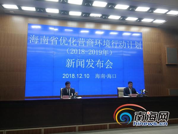 <b>海南省优化营商环境行动计划(2019—2019年)</b>