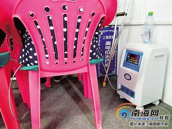 """<b>五指山:不少老人沉迷""""人体充电"""" """"治百病""""的电疗仪要价万元</b>"""