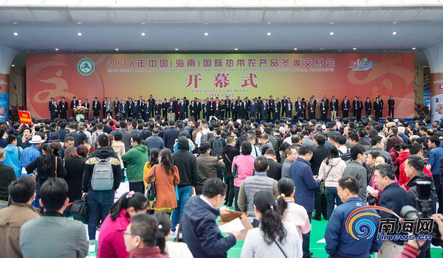 2019中国(海南)国际热带农产品冬季交易会启幕共设36个展馆