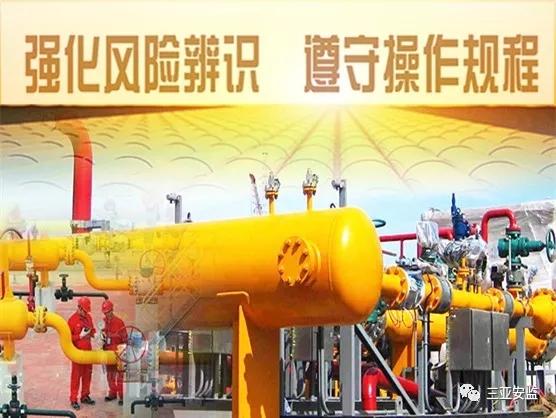 三亚安监部署开展元旦、春节期间危险化学品安全生产大检查工作