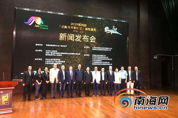 """<b>第四届""""亚洲电视彩虹奖""""颁奖典礼将在三亚举办</b>"""