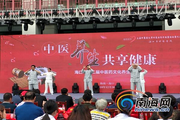 海口举办第二届中医养生节 传播中医药健康养生文化